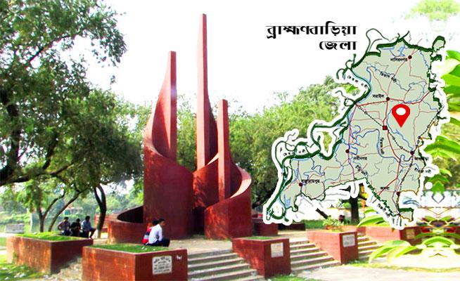 ব্রাহ্মণবাড়িয়া জেলার তথ্যাবলী ও নামকরণ ইতিহাস